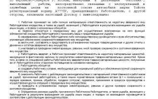 Договор материальной ответственности водителя за груз