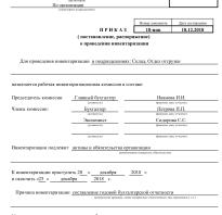 Акт инвентаризации оценочных обязательств образец