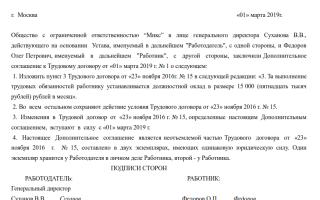 Доп соглашение об изменении оклада образец скачать
