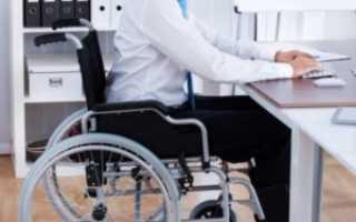 Закон о квоте для инвалидов