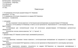 Выписка из протокола аттестационной комиссии образец