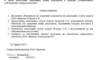 Приказ на право заверения копий документов образец