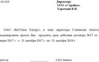 Заявление о продлении контракта