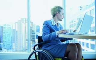 Имеют ли право сократить инвалида 2 группы
