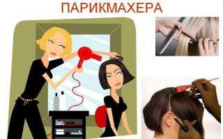 Инструкция по охране труда парикмахера