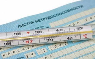 Расчет больничного листа проводки