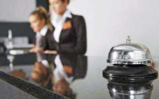 Должностная инструкция менеджера гостиничного сервиса