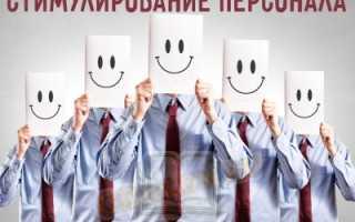 В чем заключается цель стимулирования персонала