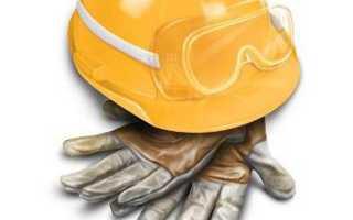 Как провести аудит по охране труда