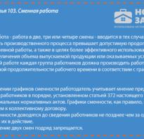 103 тк рф сменная работа