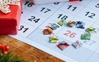Как переносится праздничный день во время отпуска