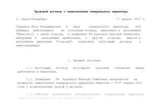 Договор заместителя директора