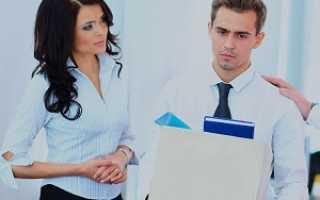 Увольнение без согласия работника