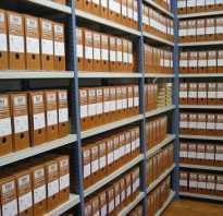 Архивное делопроизводство это