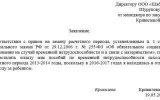 Заявление на перерасчет больничного листа образец 2015