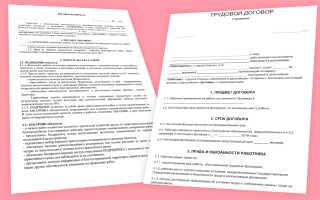 Договор трудового подряда