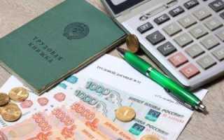 Как рассчитать дополнительную компенсацию при досрочном сокращении