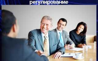 Регулирование трудовых отношений в организации