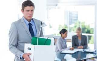 Как передать дела при увольнении главного бухгалтера