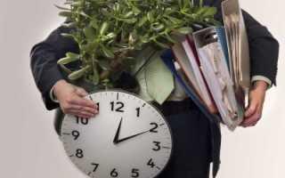 Предупреждение об увольнении по срочному трудовому договору